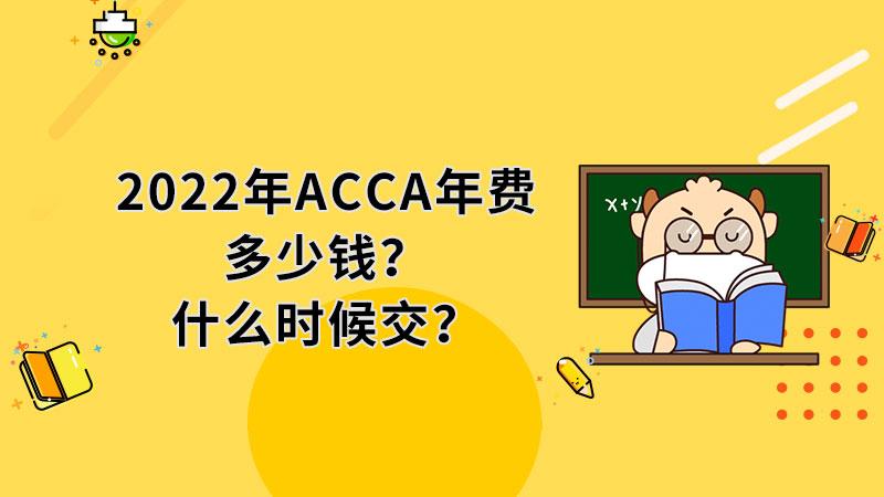 2022年ACCA年费多少钱?什么时候交?
