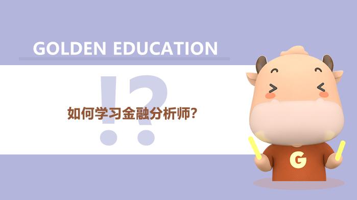 如何学习金融分析师?CFA各级别的侧重点是什么?