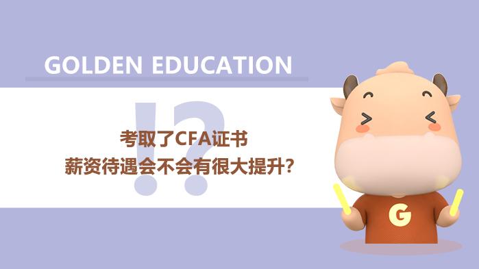 考取了CFA证书,薪资待遇会不会有很大提升?