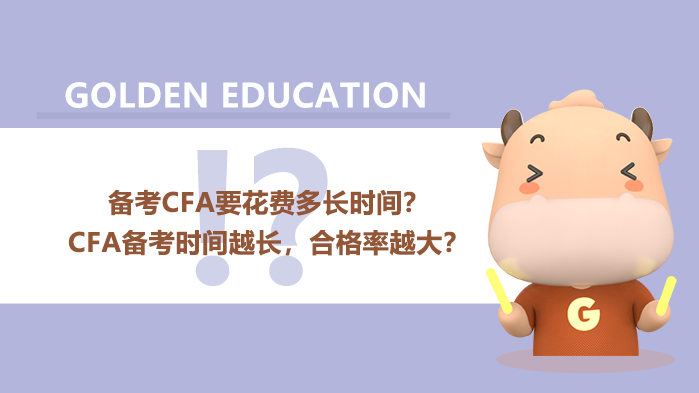 备考CFA要花费多长时间?CFA备考时间越长,合格率越大?