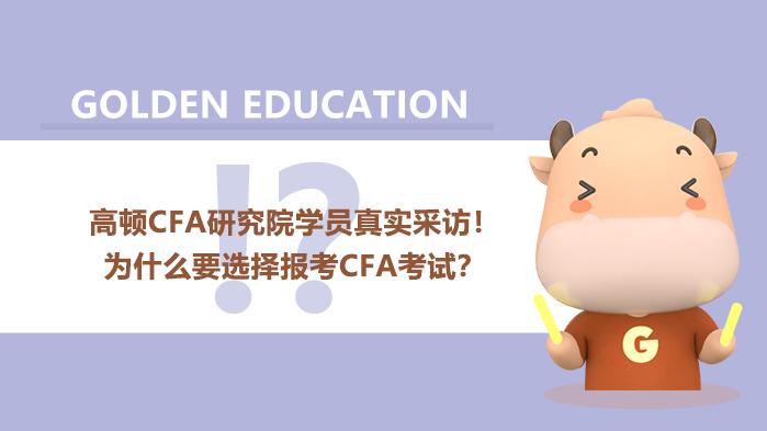 高顿教育:高顿CFA研究院学员真实采访!为什么要选择报考CFA考试?