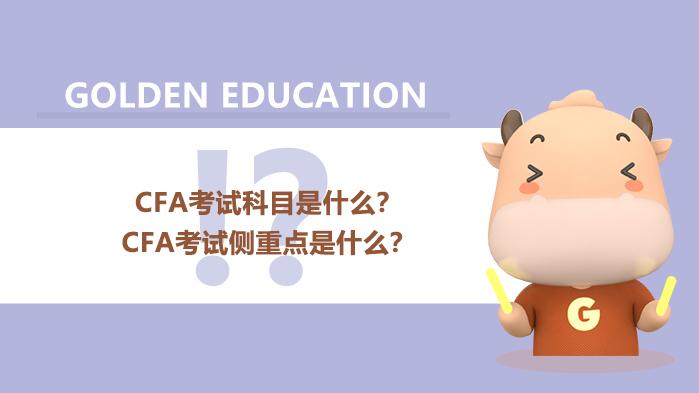 2022年CFA考试科目是什么?CFA考试侧重点是什么?