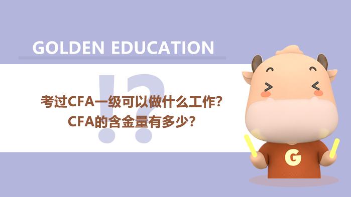 考过CFA一级可以做什么工作?CFA的含金量有多少?