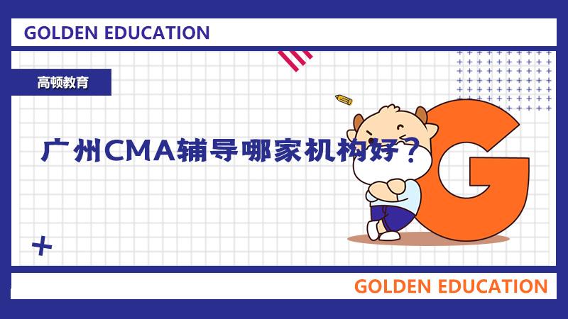 广州CMA辅导哪家机构好?高顿教育,不只是专业!