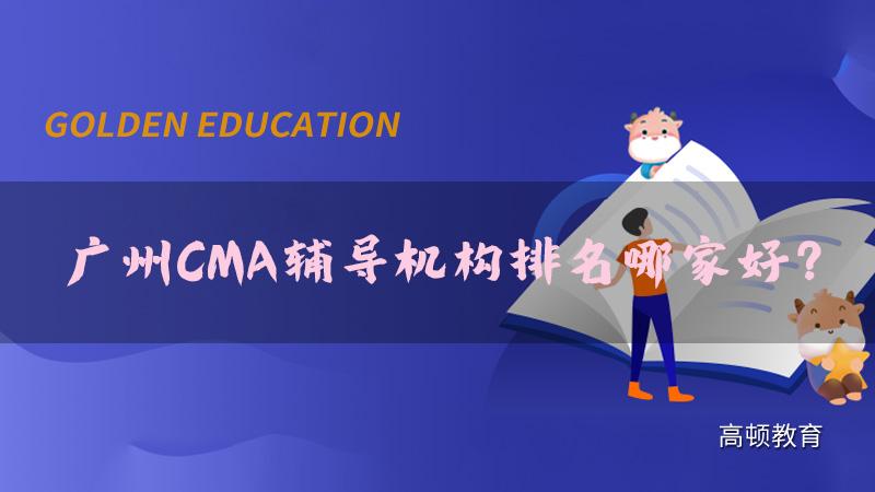 广州CMA辅导机构排名哪家好?高顿教育怎么样?