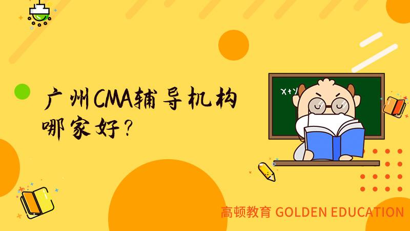 广州CMA辅导机构哪家好?高顿CMA欢迎您!