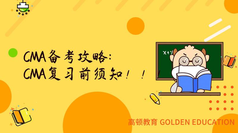 高顿CMA备考攻略:CMA复习前须知!!!