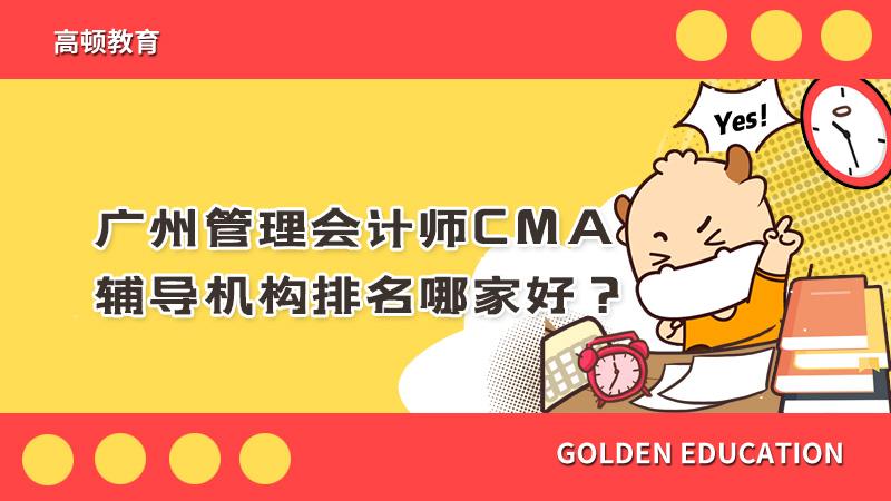 广州管理会计师cma辅导机构排名哪家好?高顿教育怎么样?