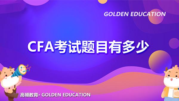CFA考试题目有多少?CFA考试怎么备考?