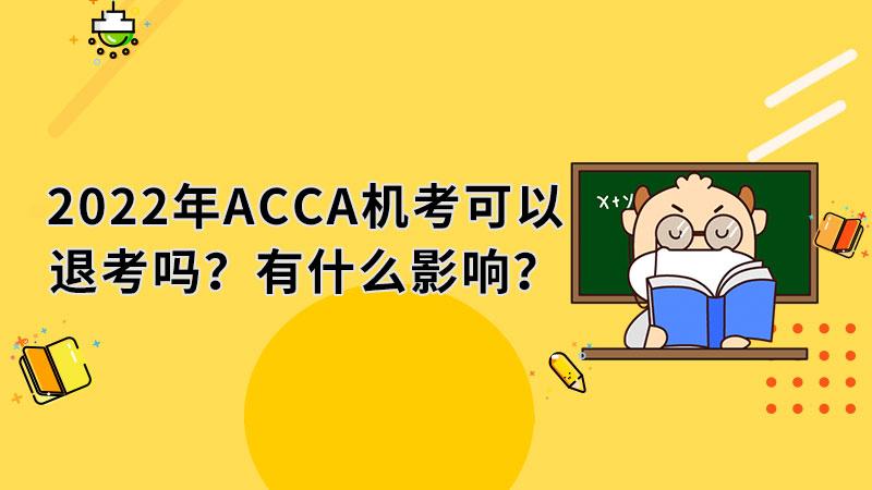 2022年ACCA机考可以退考吗?有什么影响?
