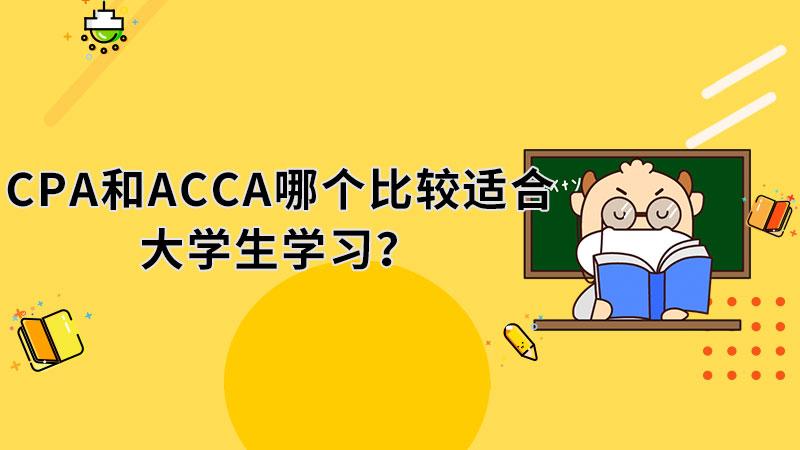 CPA和ACCA哪个比较适合大学生学习?