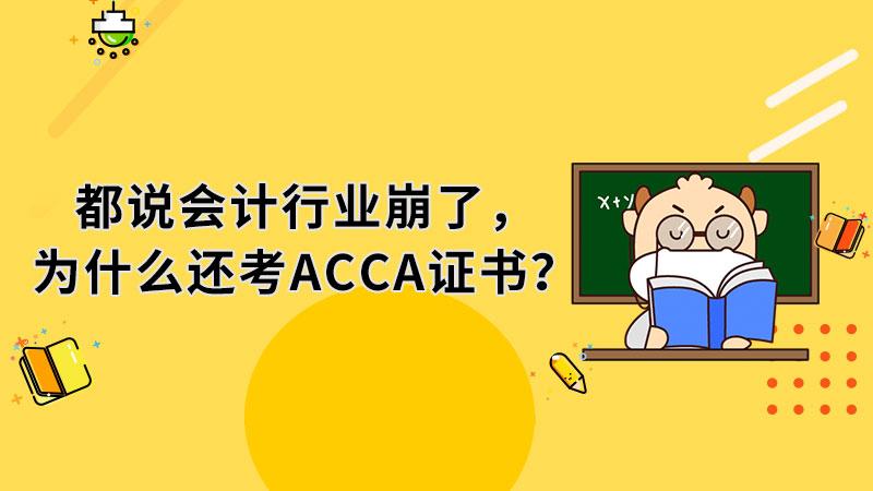 都说会计行业崩了,为什么还考ACCA证书?