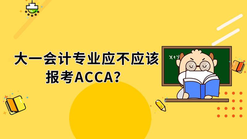 大一会计专业应不应该报考ACCA?