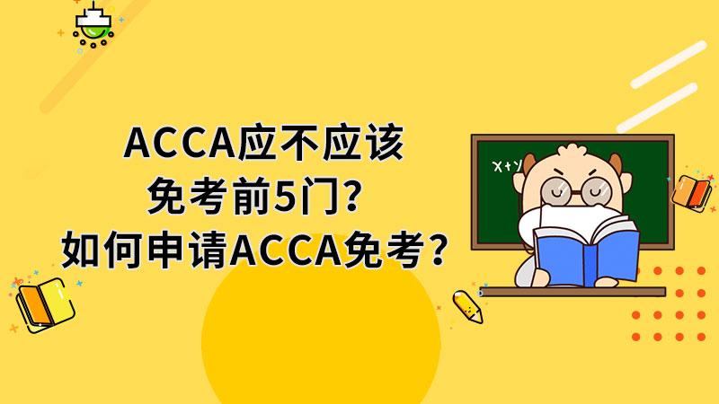 ACCA应不应该免考前5门?如何申请ACCA免考?