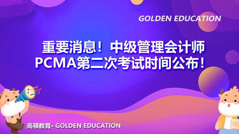 重要消息!2021年中级管理会计师PCMA第二次考试时间公布!