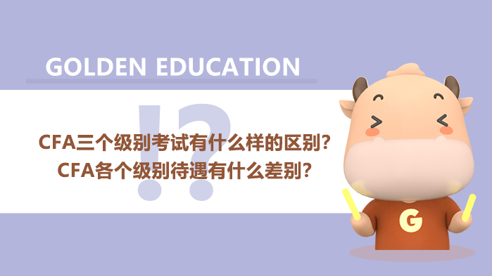 CFA三个级别考试有什么样的区别?CFA各个级别待遇有什么差别?