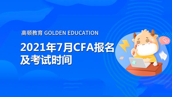 2021年7月CFA报名及考试时间详细概括!