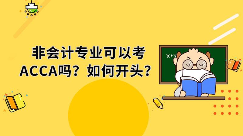 非会计专业可以考ACCA吗?如何开头?