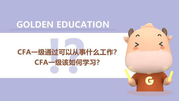 CFA一级通过可以从事什么工作?CFA一级该如何学习?
