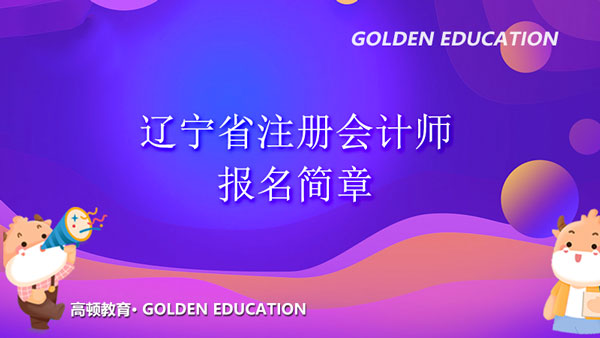 2021年注册会计师全国统一考试辽宁考区报名简章