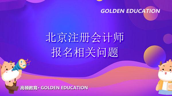 (2021年注册会计师报名)北京考办关于报名过程的相关问题解答!