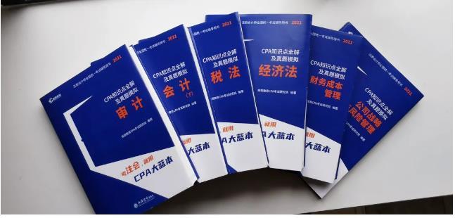 CPA教辅资料用哪个?CPA六门科目都要用新教材吗?