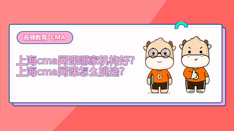 上海cma网课哪家机构好?上海cma网课怎么挑选?