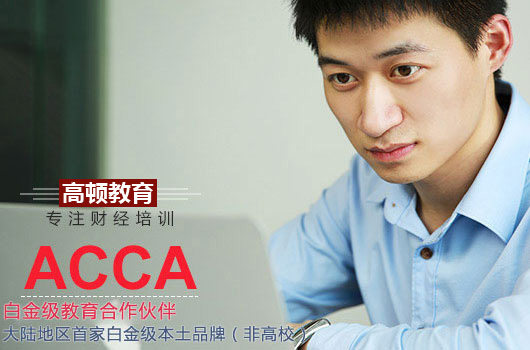 ACCA成建制班是什么?是ACCA方向班吗?