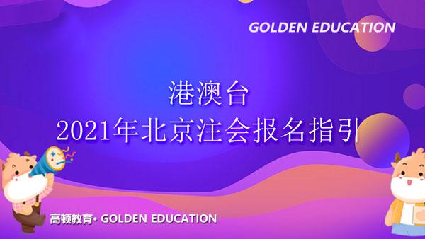 关于2021年港澳台地区居民及外国人参加注册会计师全国统一考试北京考区报名...