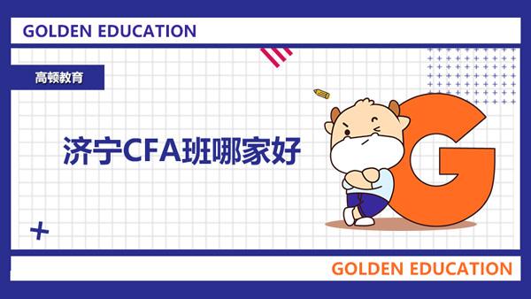 济宁CFA班哪家好?高顿CFA培训机构怎么样?