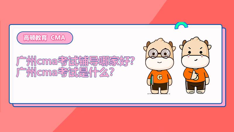 广州cma考试辅导哪家好?广州cma考试是什么?