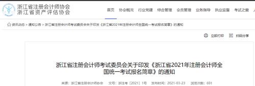 浙江省2021年注册会计师全国统一考试报名简章