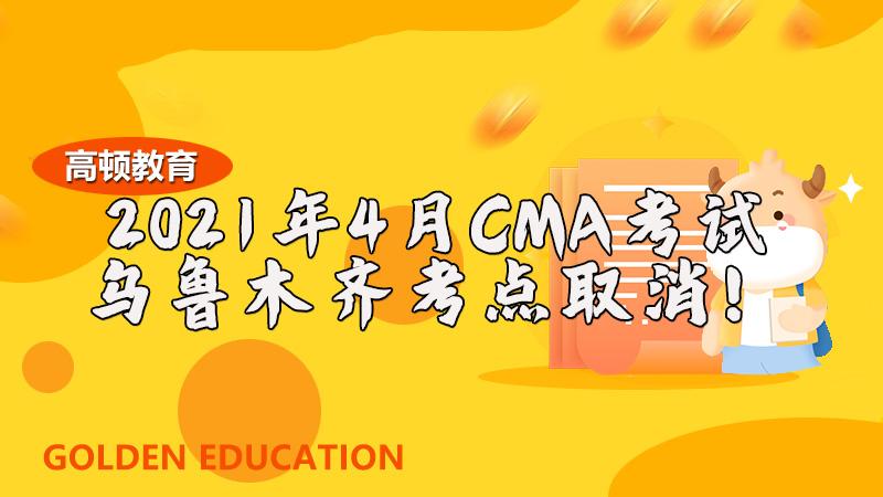 重要通知:2021年4月CMA考试乌鲁木齐考点取消!赶快改考!