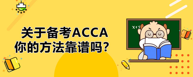 关于备考ACCA,你的方法靠谱吗?应该如何备考?