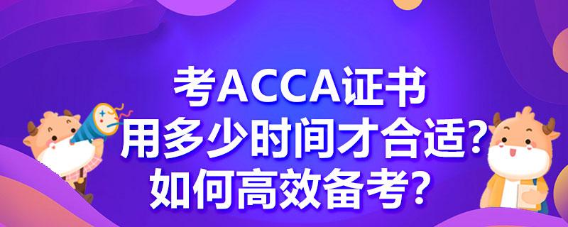 考ACCA证书用多少时间才合适?两年内能通过吗?