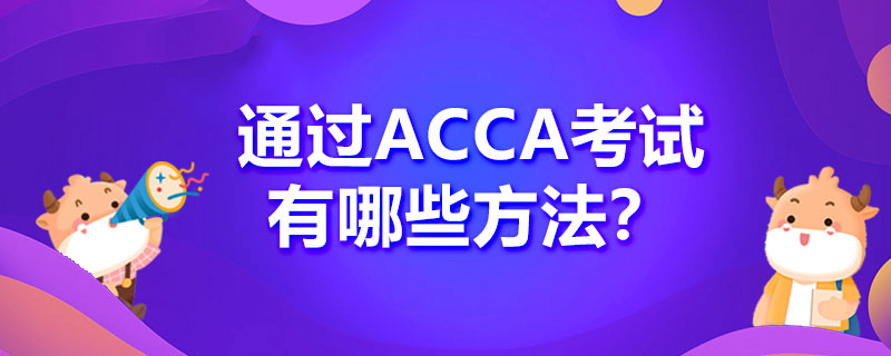 通过ACCA考试,都有哪些学习方法?
