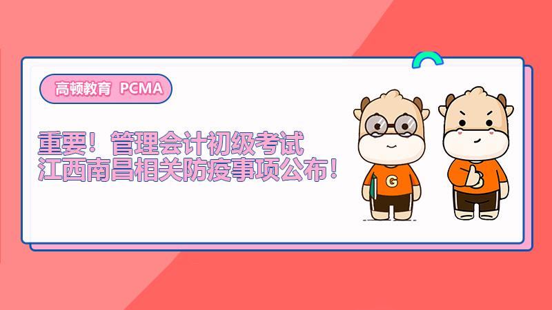 重要!4月17日管理会计初级考试江西南昌相关防疫事项公布!