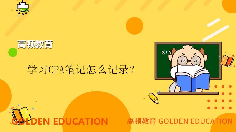 学习CPA笔记怎么记录?记哪些点.