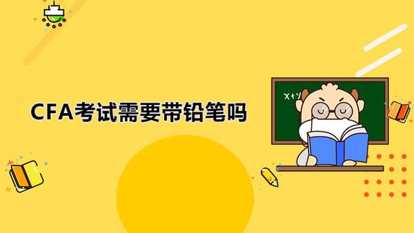 CFA考试需要带铅笔吗?CFA考试当天什么流程?
