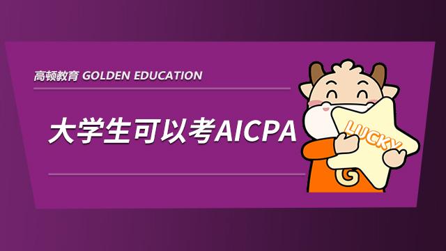 大学生可以考AICPA吗?