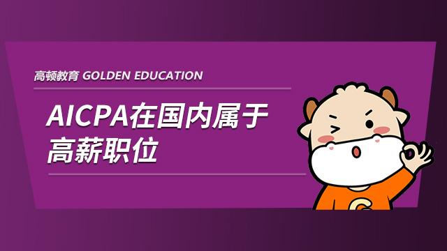 AICPA在国内属于高薪职位