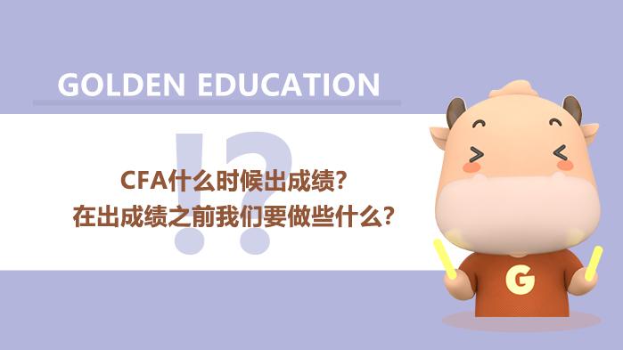 CFA2021年2月什么时候出成绩?在出成绩之前我们要做些什么?