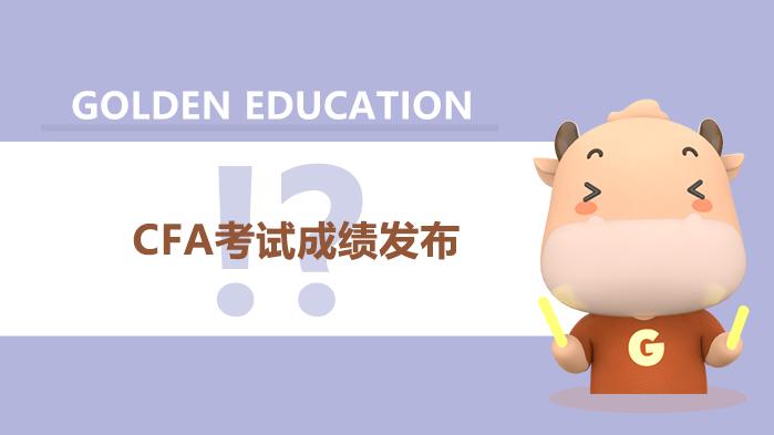 2021年2月CFA一级考试成绩将于下周发布!