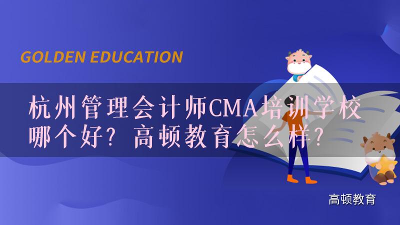杭州管理会计师CMA培训学校哪个好?