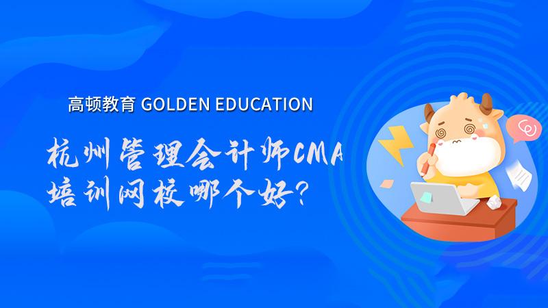 杭州管理会计师CMA培训网校哪个好