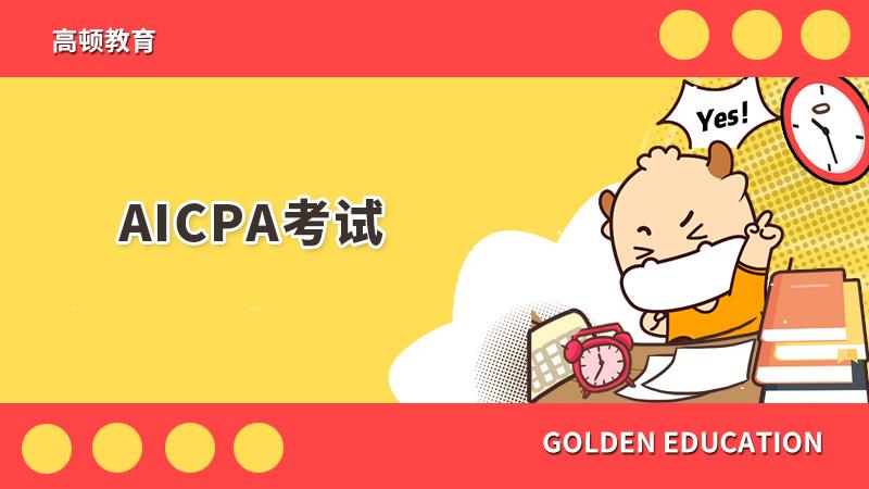 AICPA考试题型有哪些?考试需要注意哪些?
