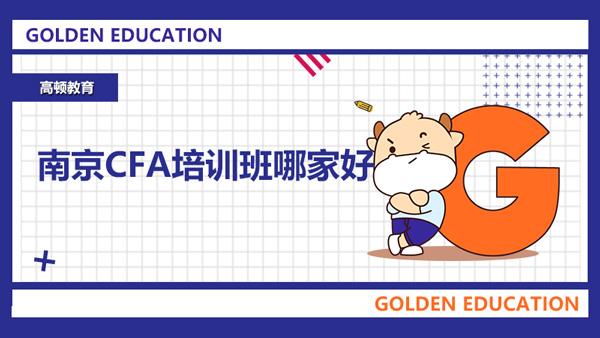 南京CFA培训班哪家好?南京CFA培训机构怎么选?
