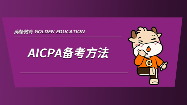 AICPA备考需要多长时间,可以自学吗?
