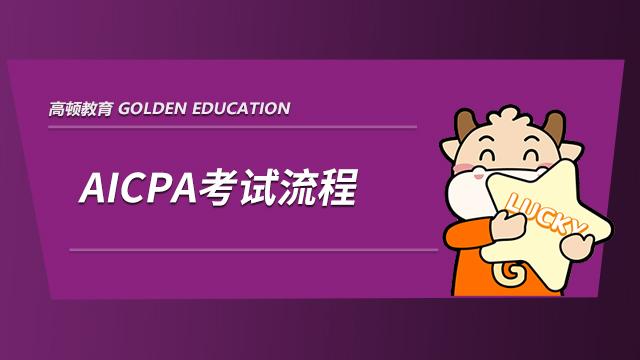 AICPA考试流程有哪些?考完可以直接申请执照吗?