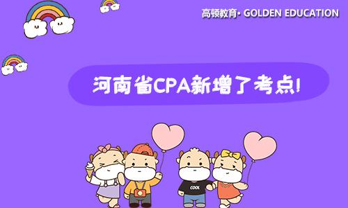 2021年河南省CPA新增了考点!濮阳、三峡门考生福利!